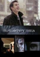 По контуру лица (2008)
