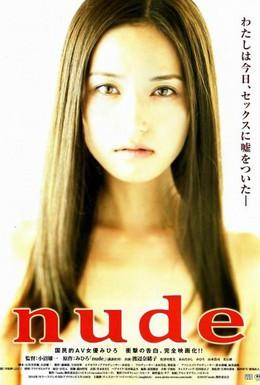 Постер фильма Нагота (2010)