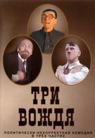 Три вождя (2004)