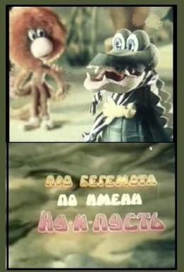 Постер фильма Про бегемота по имени Ну-и-пусть (1986)
