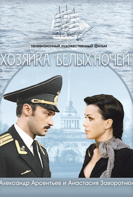 Постер фильма Хозяйка Белых ночей (2011)