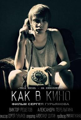 Постер фильма Как в кино (2012)