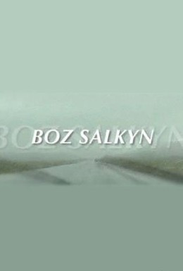 Постер фильма Светлая прохлада (2007)