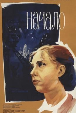 Постер фильма Начало (1970)