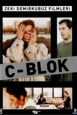 Постер фильма Блок С (1994)