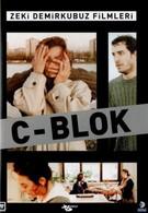 Блок С (1994)