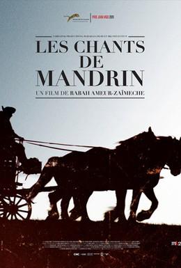 Постер фильма Песнь о Мандрене (2011)