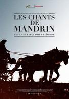 Песнь о Мандрене (2011)