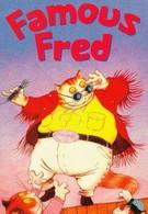Знаменитый Фрэд (1996)
