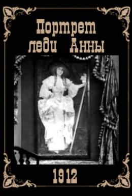 Постер фильма Портрет леди Анны (1912)