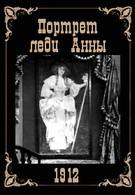 Портрет леди Анны (1912)