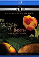 Ботаника Желания (2009)