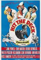 Аврал на палубе (1955)