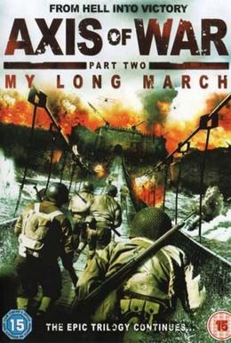 Постер фильма Ось войны. Часть вторая: Мой долгий марш (2010)