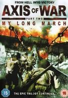 Ось войны. Часть вторая: Мой долгий марш (2010)
