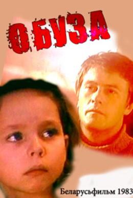 Постер фильма Обуза (1983)