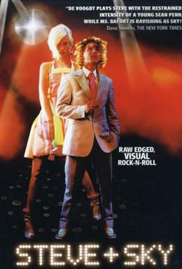 Постер фильма Стив и Скай (2004)