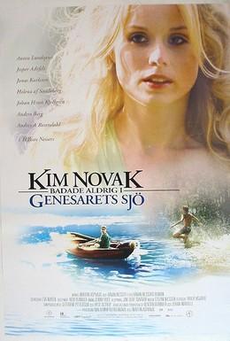 Постер фильма Ким Новак никогда не купалась в Генисаретском озере (2005)