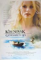Ким Новак никогда не купалась в Генисаретском озере (2005)