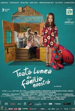 Постер фильма Все в нашей семье (2012)