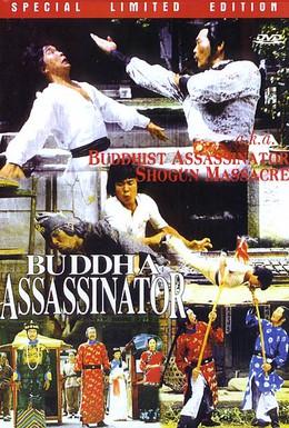 Постер фильма Убийца Будды (1980)