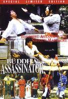 Убийца Будды (1980)