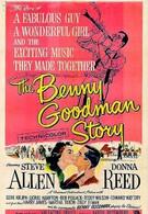 История Бенни Гудмана (1956)