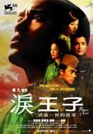 Принц слез (2009)