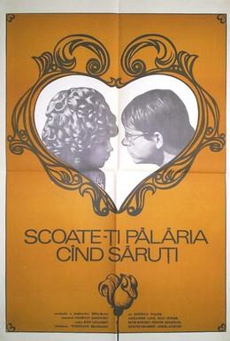 Постер фильма Снимай шляпу, когда целуешь! (1971)