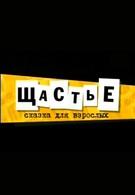 Щастье (2007)