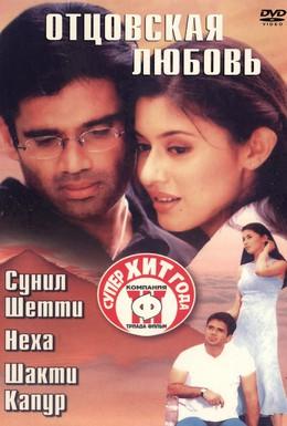 Постер фильма Отцовская любовь (2001)