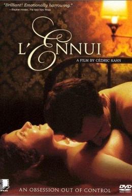 Постер фильма Желание (1998)
