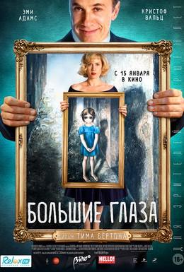 Постер фильма Большие глаза (2014)