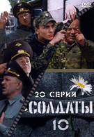 Солдаты 10 (2006)