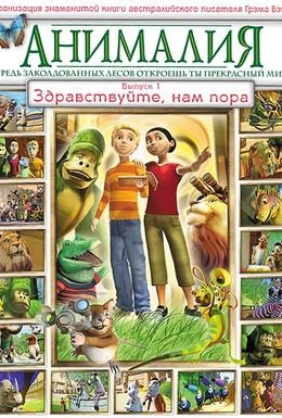 Постер фильма Анималия (2007)