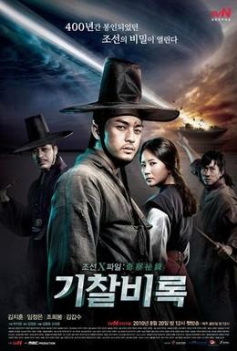 Постер фильма Секретные материалы Чосона (2010)