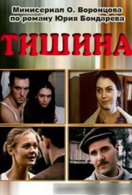 Постер фильма Тишина (1992)