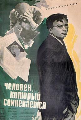 Постер фильма Человек, который сомневается (1963)