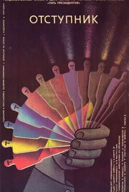 Постер фильма Отступник (1987)
