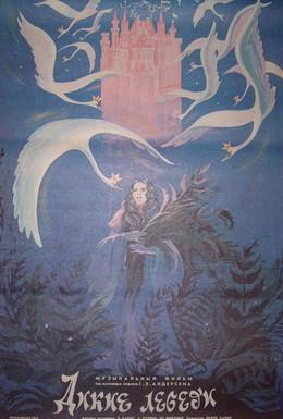 Постер фильма Дикие лебеди (1987)