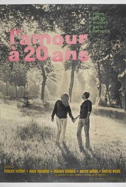 Постер фильма Любовь в двадцать лет (1962)