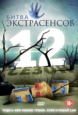 Постер фильма Битва экстрасенсов (2007)