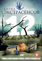 Битва экстрасенсов (2007)