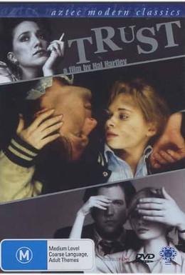 Постер фильма Доверься (1990)