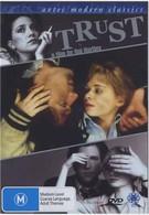 Доверься (1990)