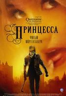 Принцесса (2006)