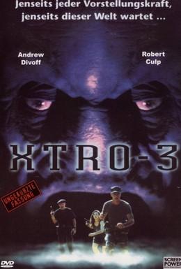 Постер фильма Экстро 3: Проклятие небес (1995)