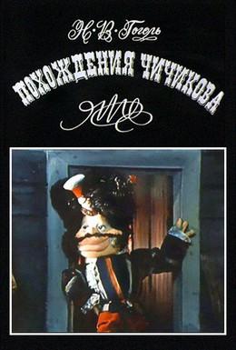 Постер фильма Похождения Чичикова: Ноздрев (1974)