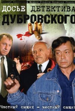 Постер фильма Досье детектива Дубровского (1999)