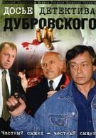 Досье детектива Дубровского (1999)